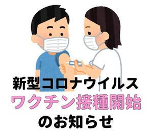 ワクチン接種.jpg